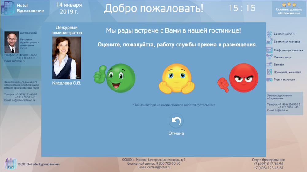 Экран выбора оценки