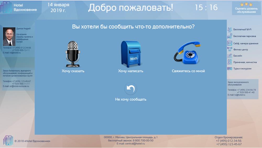 Экран выбора типа сообщения