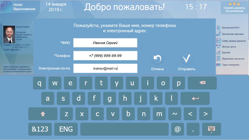Экран отправки контактных данных для обратной связи