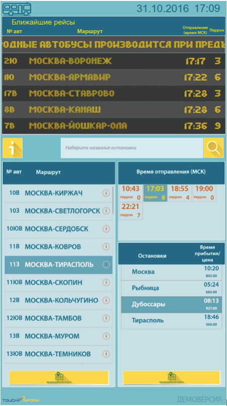Выбор маршрута - времени отправления - остановки