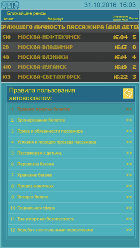Информационный блок в интерактивном расписании