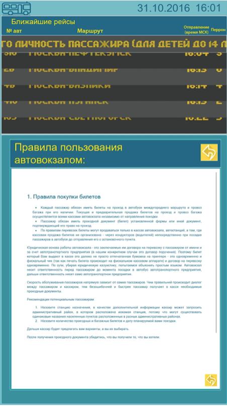 Документ в интерактивном расписании