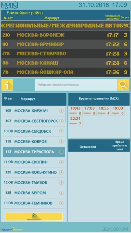 Просмотр маршрутов и остановок