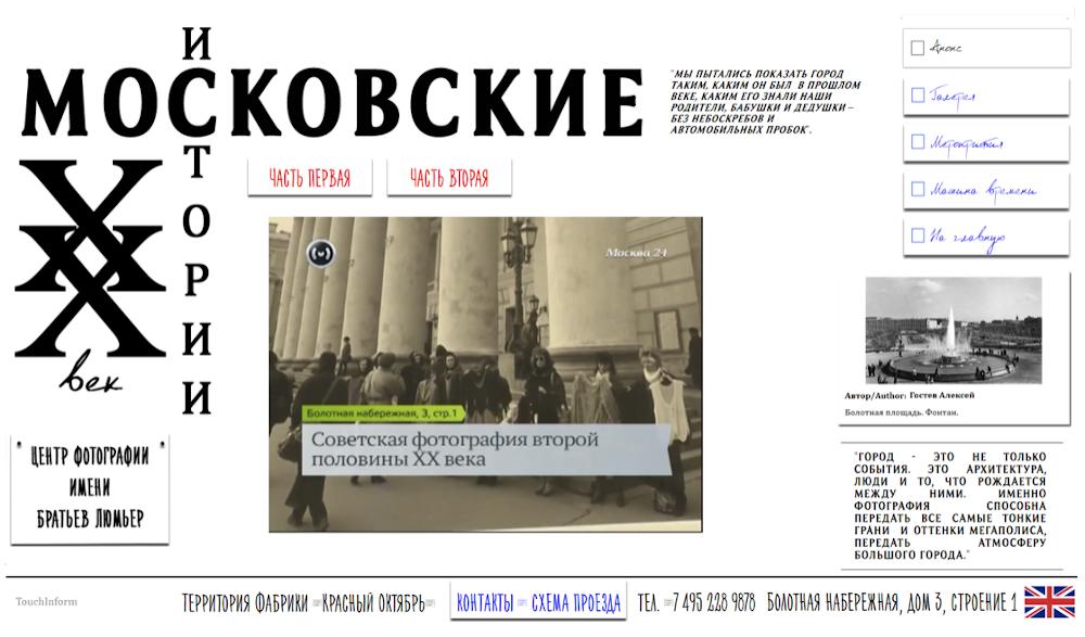 Информационная система для выставки, экран «Анонс»