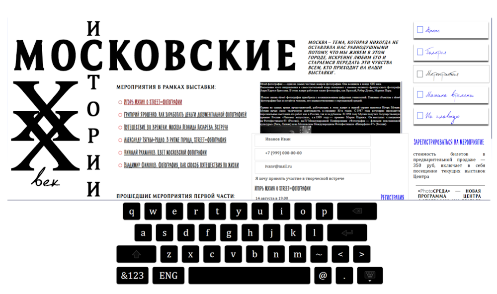 Виртуальная клавиатура на экране регистрации на мероприятие
