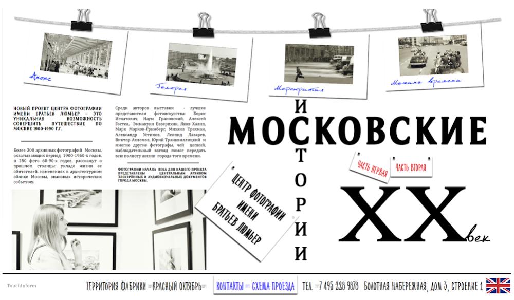 Информационная система для выставки, главный экран