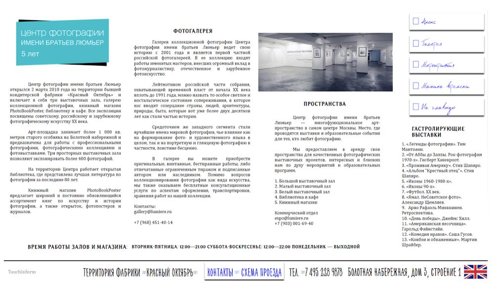 Интерактивная выставка, экран информации о выставке