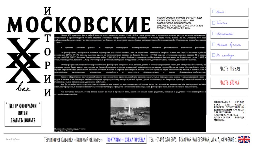 Интерактивная выставка, информация об анонсе