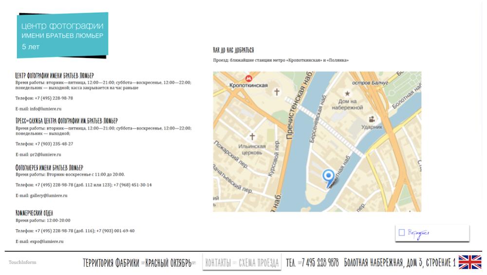 Информационная система для выставки, экран контактов