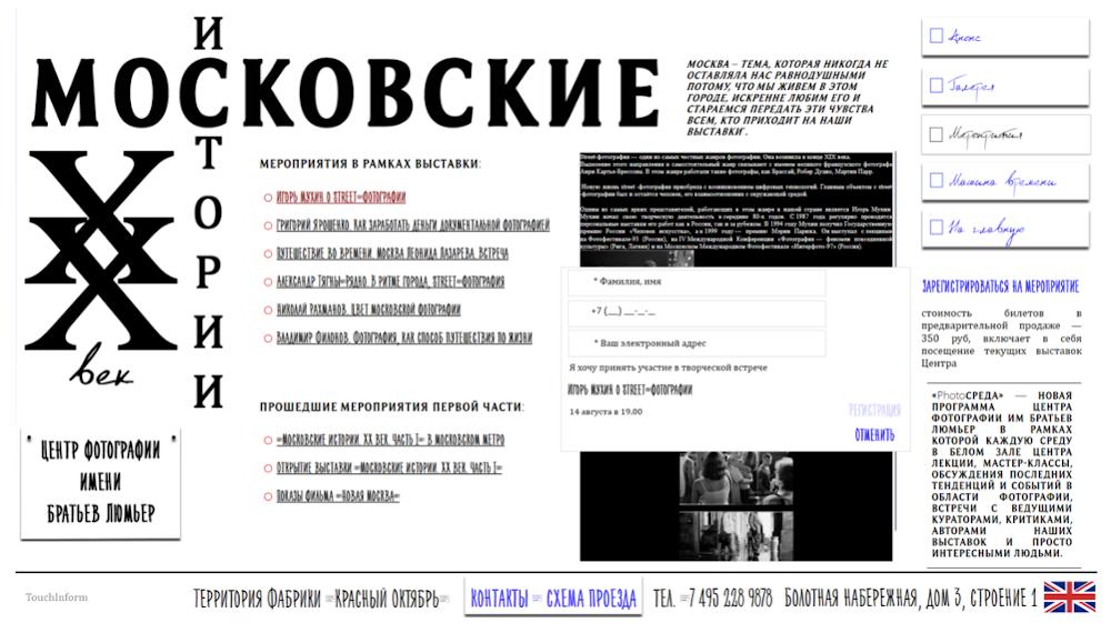 Регистрация на мероприятие через сенсорный киоск