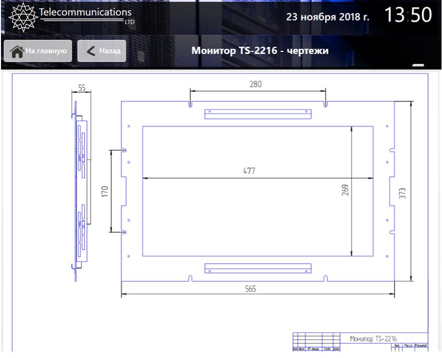 Экран документа (чертежа)