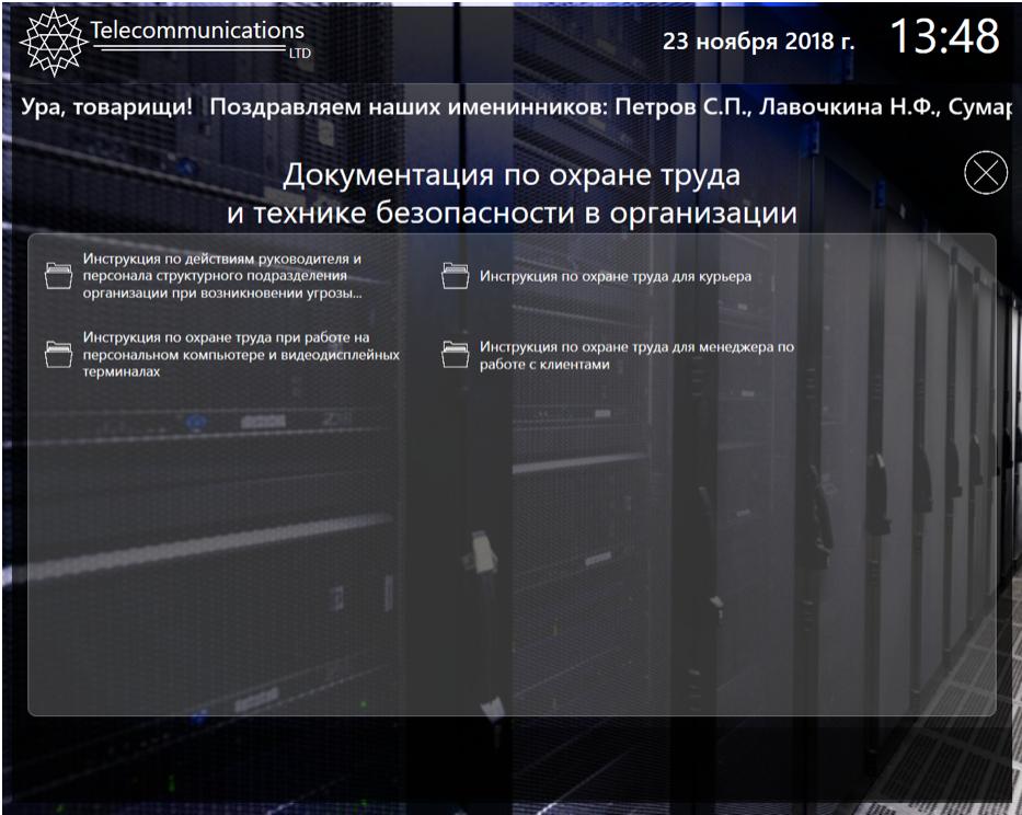 Экран документации по охране труда