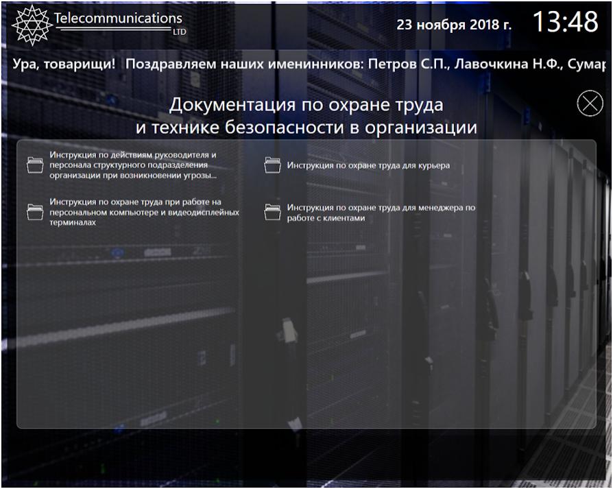 Экран списка новостей