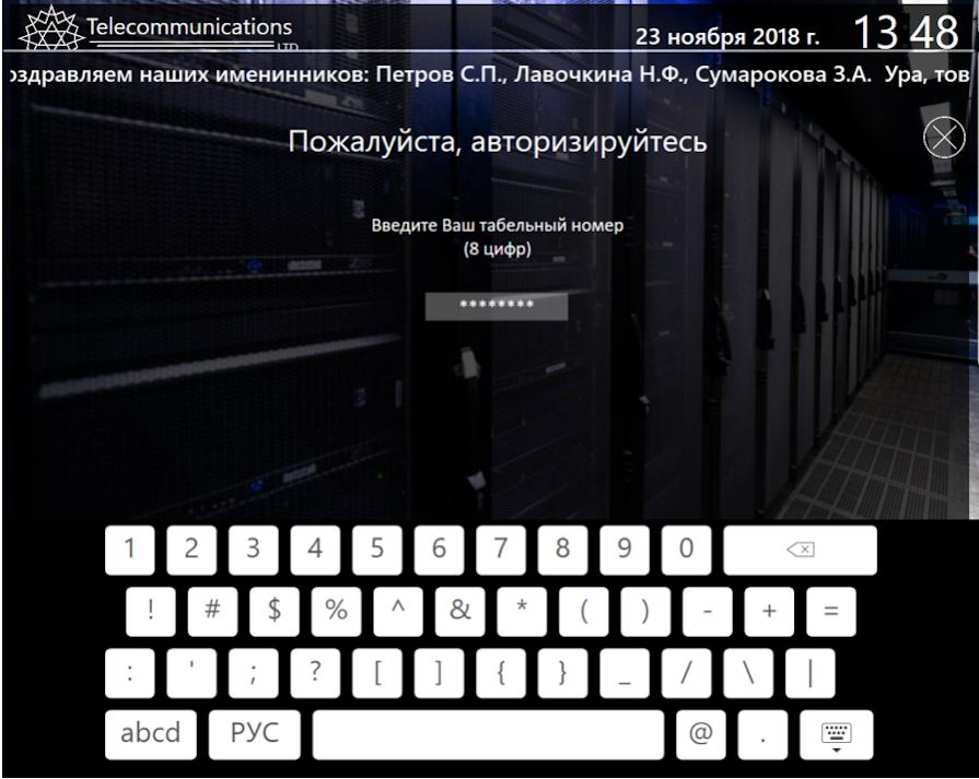 Виртуальная клавиатура на экране ввода пароля