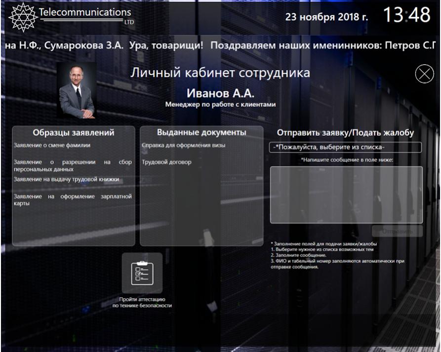 Экран личного кабинета поделен на три раздела