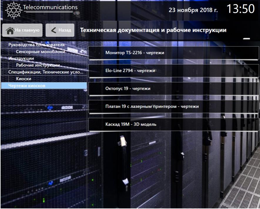 Экран раздела с документацией