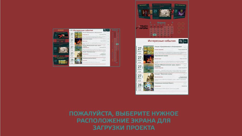 Электронная афиша «ТачИнформ» - выбор ориентации экрана