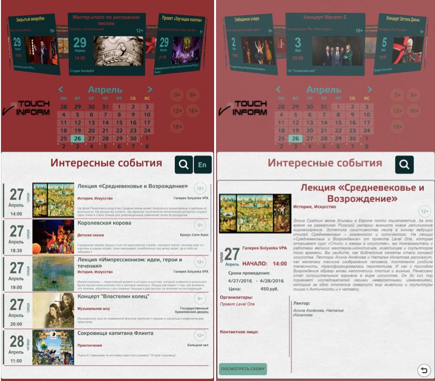 Электронная афиша «ТачИнформ: Календарь событий» в горизонтальной ориентации