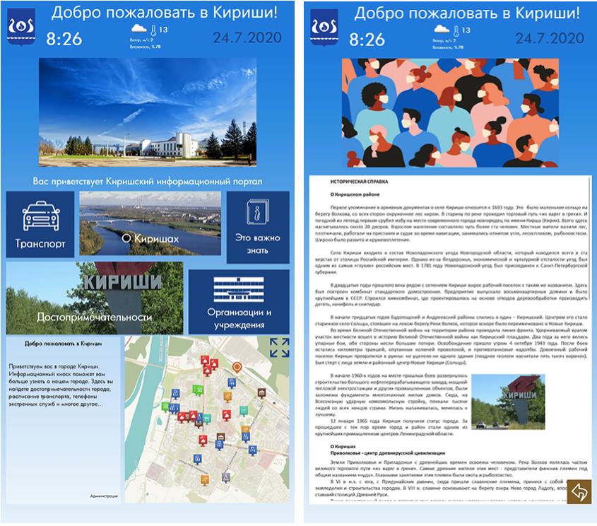 Информационная система «ТачИнформ: Городской портал»