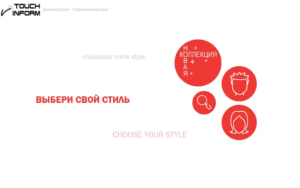 Информационная система парикмахерской - главный экран