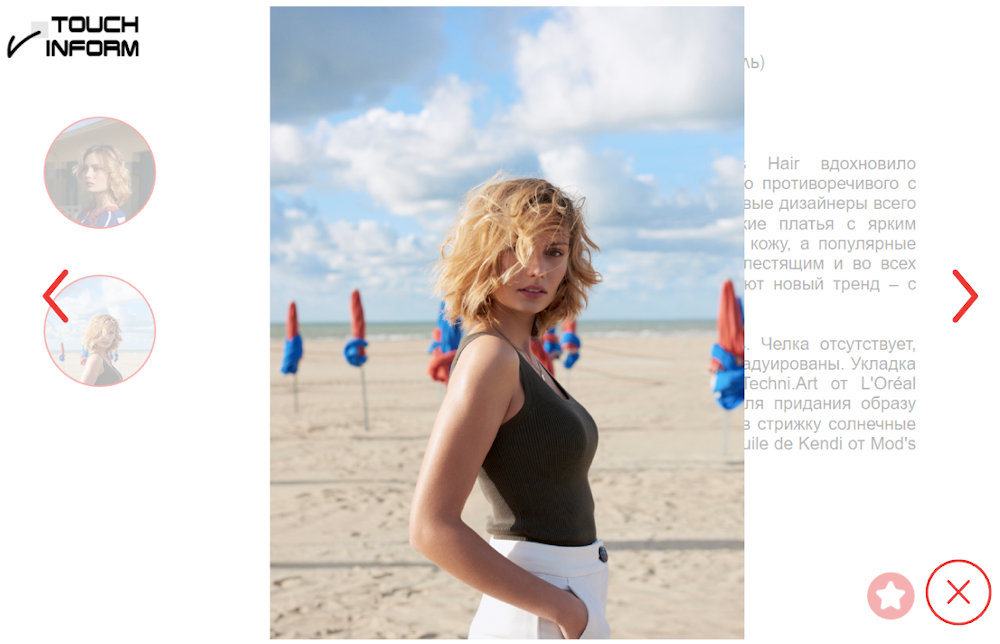 Информационная система парикмахерской - просмотр фотографии в описании