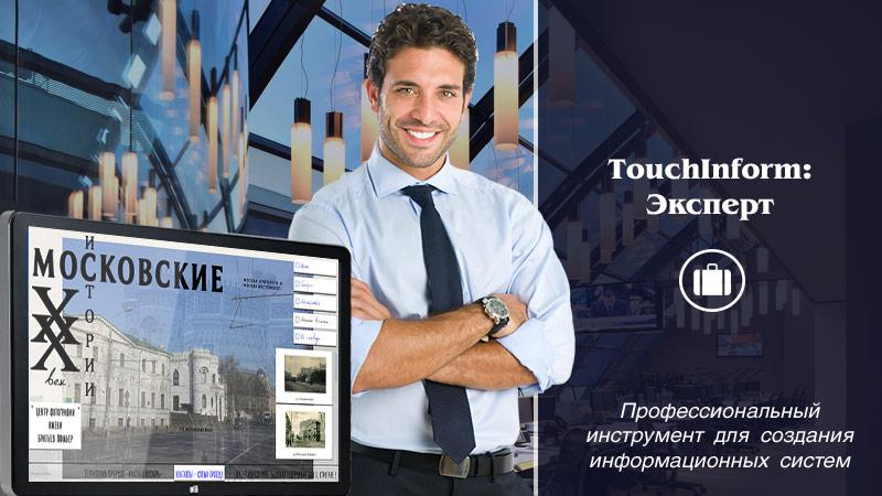«ТачИнформ: Эксперт» - инструмент для разработки информационных систем предприятий