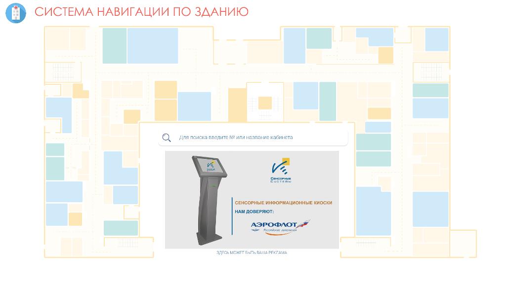 Система навигации по зданию «ТачИнформ»