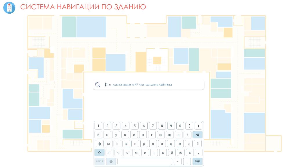 Система навигации по зданию - поиск по номеру кабинета