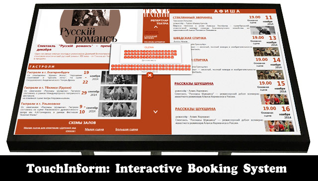 «TouchInform:  Interactive Booking System»