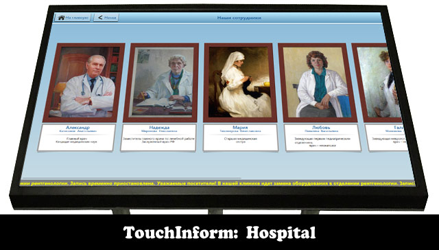 Medical Information System «TouchInform: Hospital»