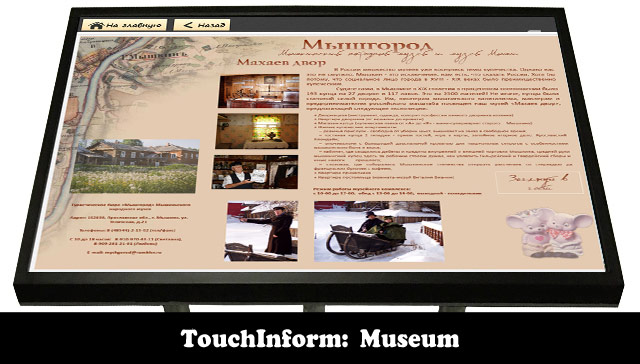 Interactive Museum Guide «TouchInform: Museum»