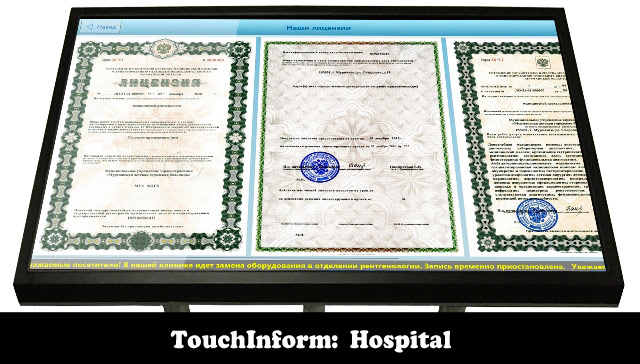 «TouchInform: Hospital» information system