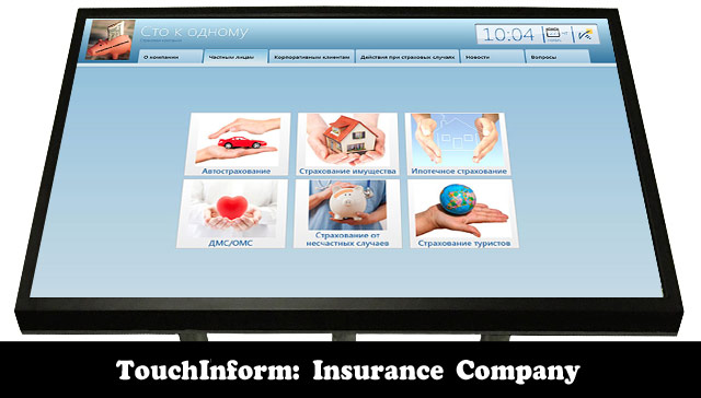 Interactive system «TouchInform: Insurance Company»