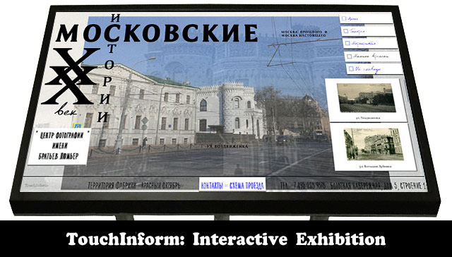«TouchInform: Interactive Exhibition»