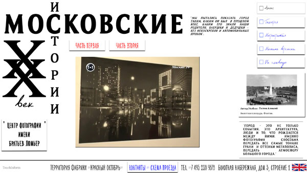 Moscow Stories Exhibition information kiosk system created with «TouchInform» software