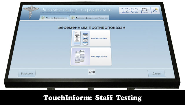 «TouchInform: Staff Testing»
