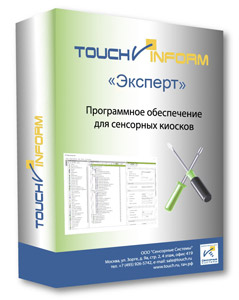 TouchInform Expert is a advanced package of software for building interactive kiosk applications