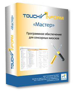 TouchInform Master is a standard package of software for building interactive kiosk applications