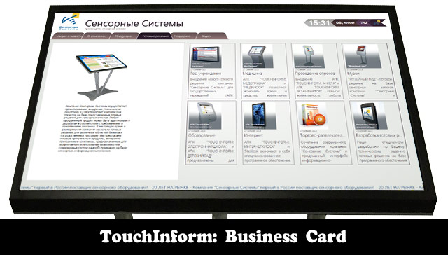 «TouchInform: Business Card»