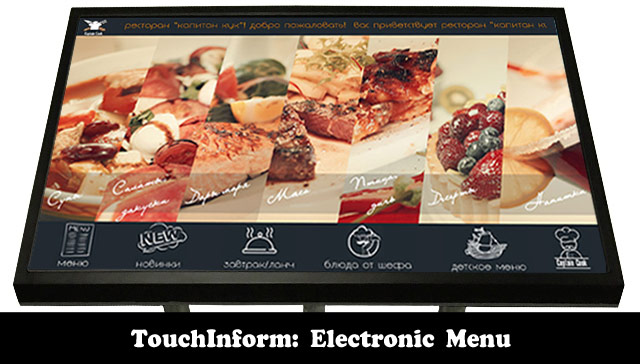 «TouchInform: Electronic Menu»
