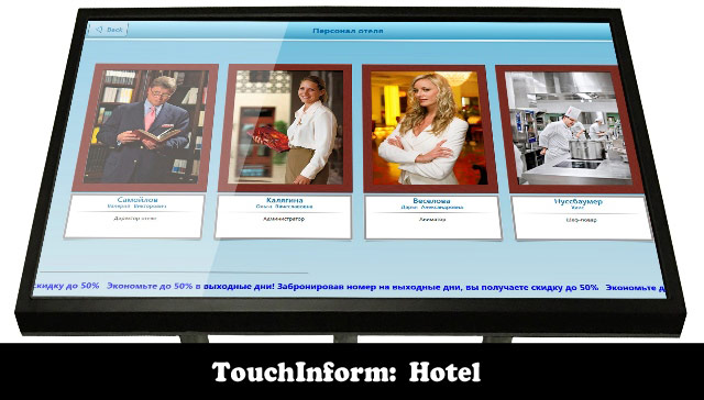 «TouchInform: Hotel»