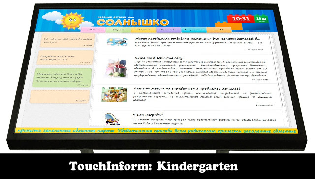 «TouchInform: Kindergarten»