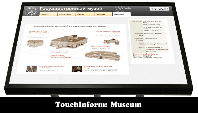 «TouchInform: Museum»
