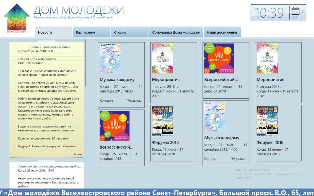 Информационная система дома культуры