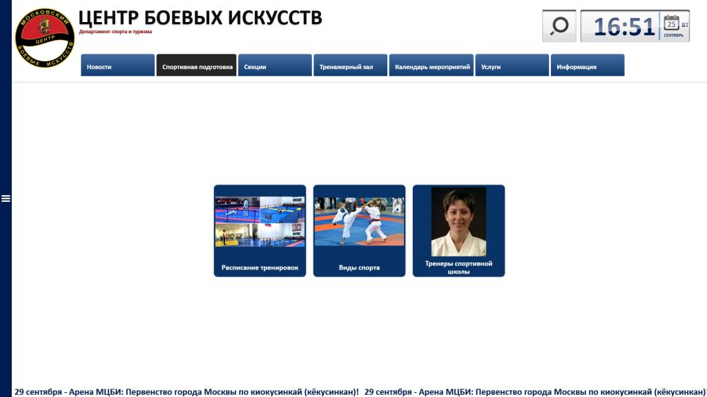 Экран выбора группы для тренировок