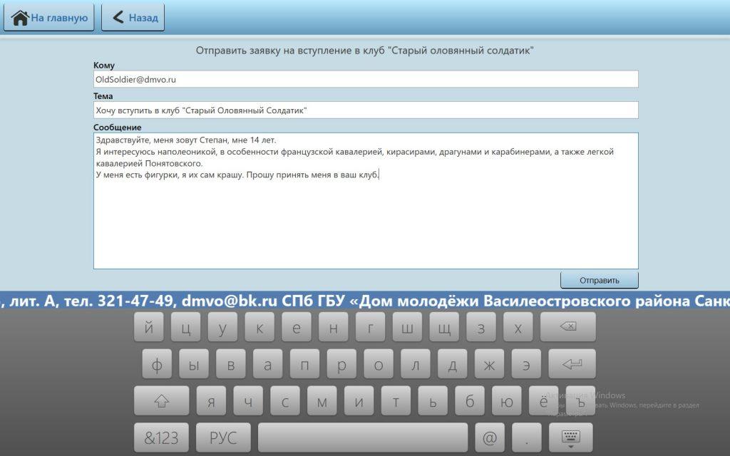 Оправка электронной почты через интерактивный киоск