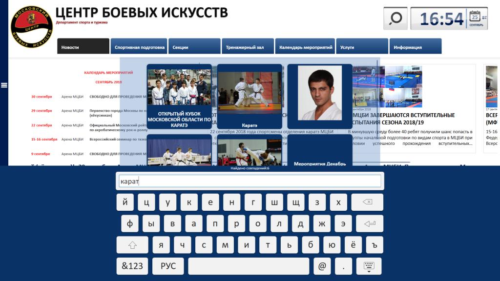 Экран результатов поиска