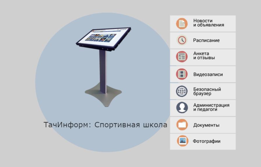 Информационная система ТачИнформ для спортивной школы