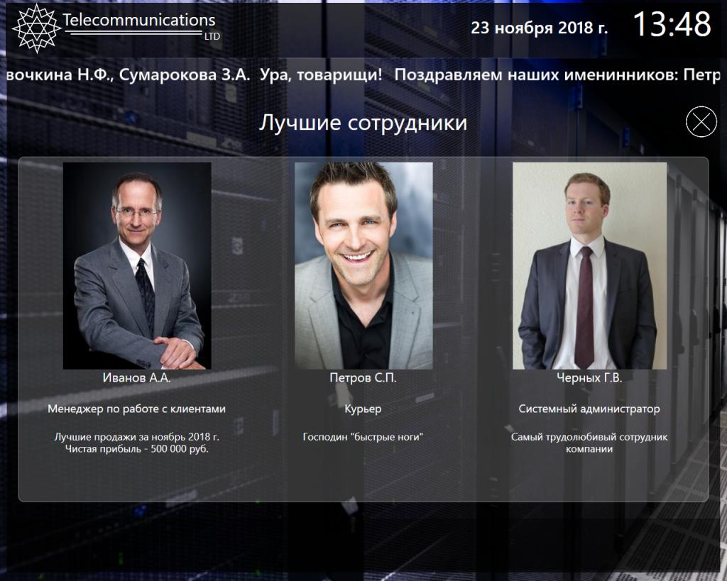 Страница персонала в информационной системе
