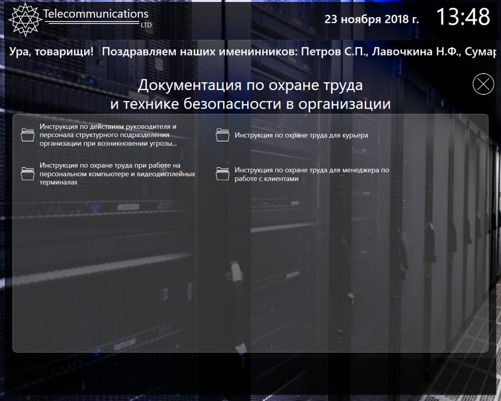 Раздел документации в информационно системе Промышленность